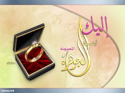 Al-Zawaj 3ala sunnahtilah wa rassulih...